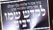 """צילום: משה בן נאים - סוכנות הידיעות """"חדשות 24"""""""