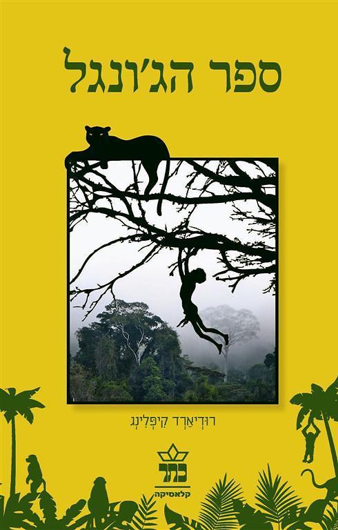 """""""ספר הג'ונגל"""". ערכים בעד בעלי החיים (עטיפת הספר) (עטיפת הספר)"""