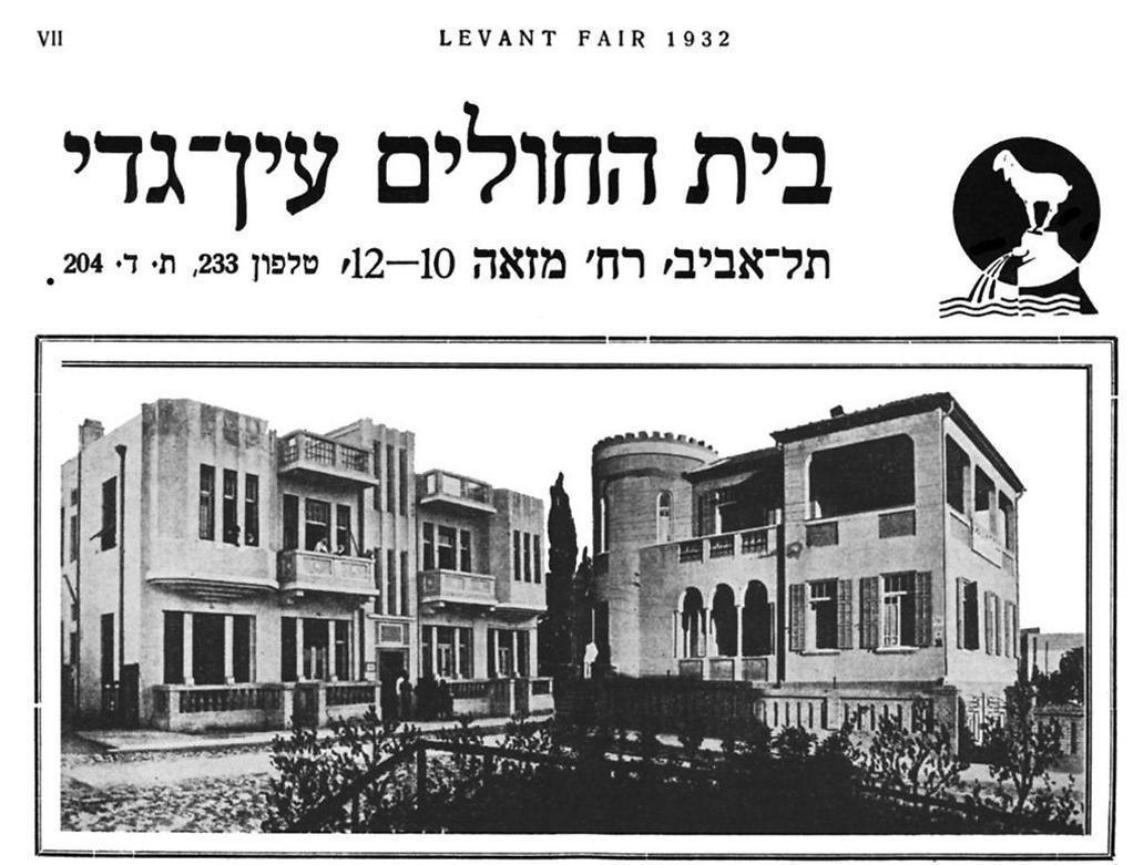 מודעה לבית החולים עין גדי בתל אביב (צילום: באדיבות הוצאת איתי בחור)