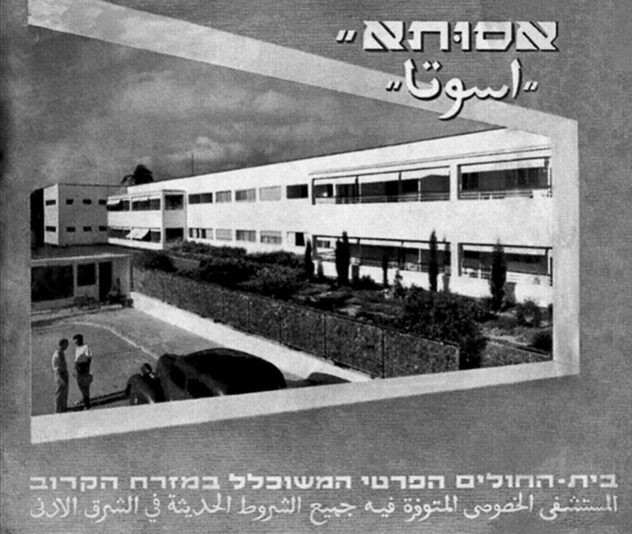 מודעת פרסומת לבית החולים אסותא, תל אביב (צילום: באדיבות הוצאת איתי בחור)