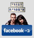 זגורי אימפריה בפייסבוק