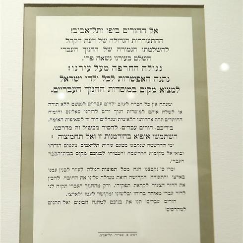 חינוך עברי. הגימנסיה (צילום: ירון ברנר) (צילום: ירון ברנר)
