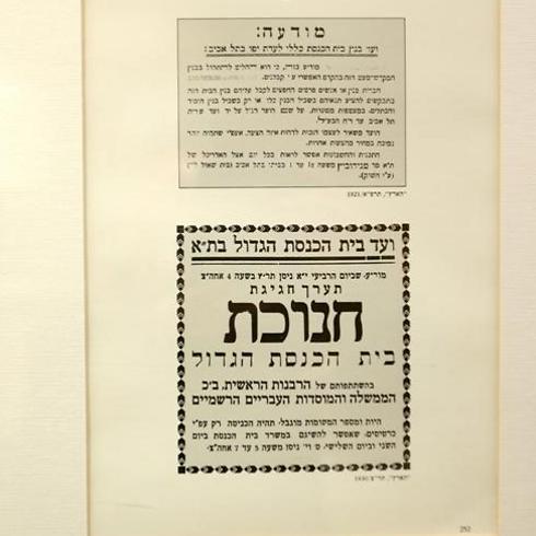 מרכז דתי. בית הכנסת הגדול (צילום: ירון ברנר) (צילום: ירון ברנר)