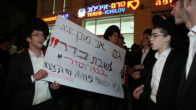Haredi men protest against the detention of an ultra-Orthodox draft dodger (Photo: Ofer Amram)