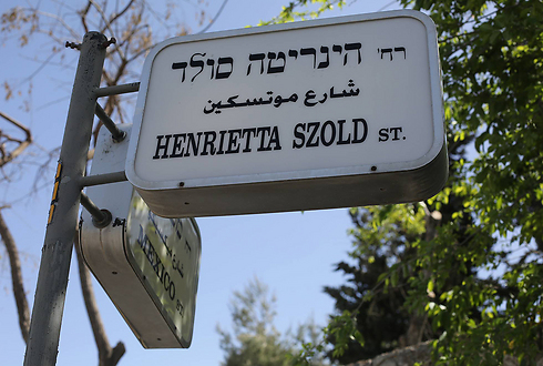 רחוב הנרייטה סולד בירושלים. המונצחת הראשונה (צילום: גיל יוחנן) (צילום: גיל יוחנן)