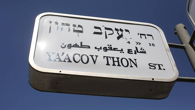 ממתין לשינוי. רחוב טהון בירושלים (צילום: גיל יוחנן) (צילום: גיל יוחנן)