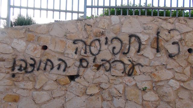 הכתובת על הקיר (צילום: ג'ורג' גינסברג)