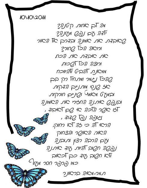 דעכה לנגד עיני המשפחה. שיר שכתבה תמר מאיה ()
