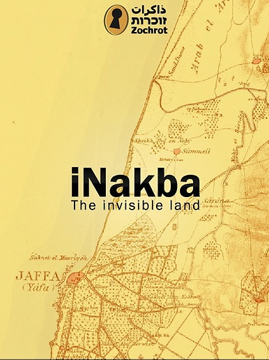 צילום מסך מתוך iNakba (צילום: צילום מסך)