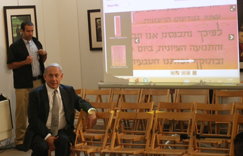 Netanyahu at Independence Hall (Photo: Motti Kimchi)