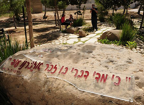 The vandalized monument for the fallen (Photo: Herzl Yosef) (Photo: Hertzl Yosef)