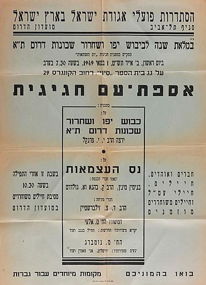 """""""המיינסטרים החרדי ביצע מהפך מאז לימינו"""". """"נס העצמאות"""" של פועלי אגודת ישראל (צילום: הספרייה הלאומית) (צילום: הספרייה הלאומית)"""