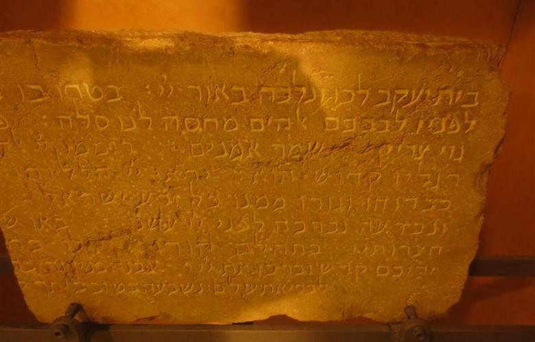 המוזיאון היהודי. ג'ירונה (צילום: סנהדרינק)