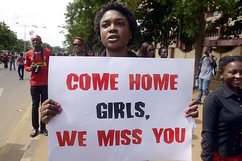 """""""בואו הביתה בנות. מתגעגעים אליכן"""". הפגנה לשחרור התלמידות החטופות (צילום: AFP) (צילום: AFP)"""