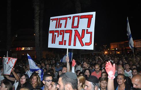 'Don't forsake Jewish blood' (Photo: George Ginsburg)