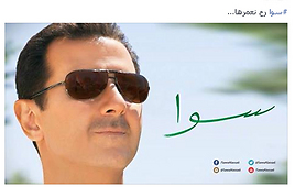 Picture from the Facebook page for Bashar Assad's campaign for the presidency.