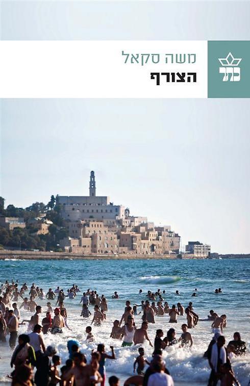 """""""מיפו לקהיר, מביירות לחיפה, מחברון לדמשק"""". ספרו של משה סקאל (צילום: גרג בול) (צילום: גרג בול)"""