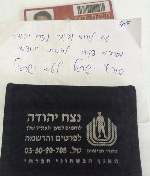 'Fighters of Netzah Yehuda are also disobeying an order to evacuate Jews. The Land of Israel to the people of Israel' (Photo: News 0404)
