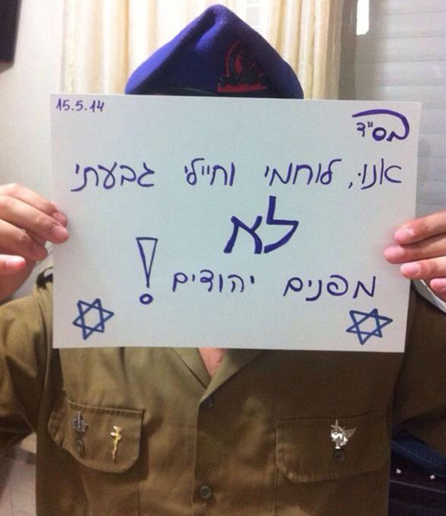 'We, fighters and soldiers from Givati, DO NOT evacuate Jews!' (Photo: News 0404)