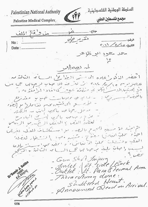 Palestinian medical report.