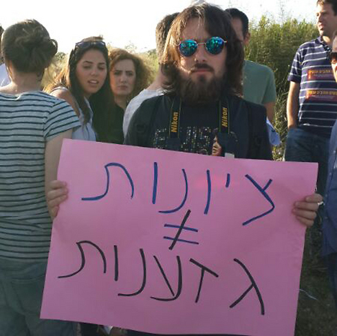 'Zionism ≠ Racism' (Photo: Akiva Novik)