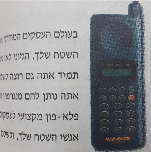 מנגו. מתוך פרסומת של פלאפון (כשעוד נקראה פלא-פון) למנגו פרו ()