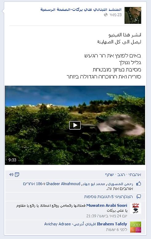 """""""באים לפוצץ את הר הגעש"""". דף הפייסבוק של ברקאת ()"""