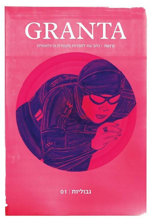 """""""גרנטה"""". מה תפקידו של כתב העת הספרותי? (עטיפת הספר)"""