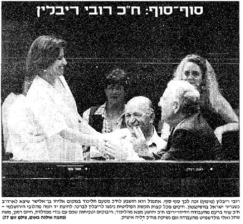 Rivlin being appointed Knesset member instead of MK Eliyahu Ben-Elissar (Photo: Yedioth Ahronoth Archive)