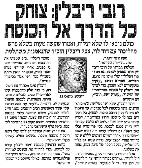Reuven Rivlin winning Knesset seat after remaining loyal to Likud, even though close ally David Levy left (Photo: Yedioth Ahronoth Archive)
