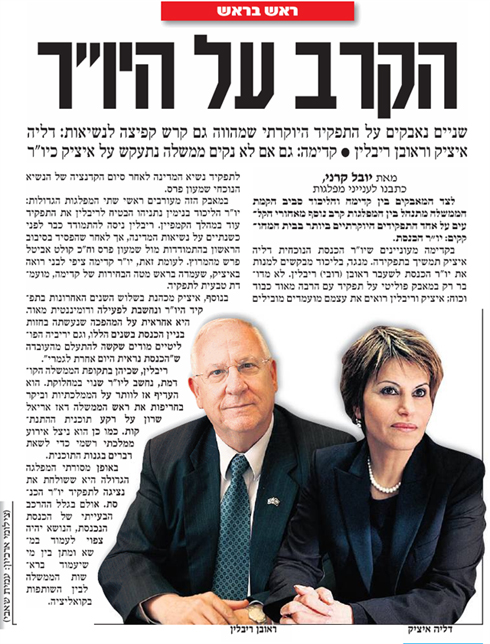 Rivlin faces off against Dalia Itzik in the race for Knesset Speaker (Photo: Yedioth Ahronoth Archive)