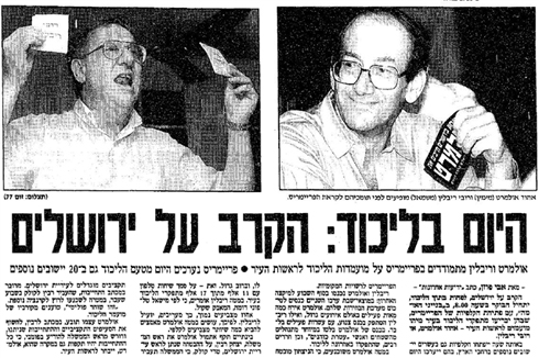 Losing the Jerusalem Likud race to Ehud Olmert (Photo: Yedioth Ahronoth Archive)
