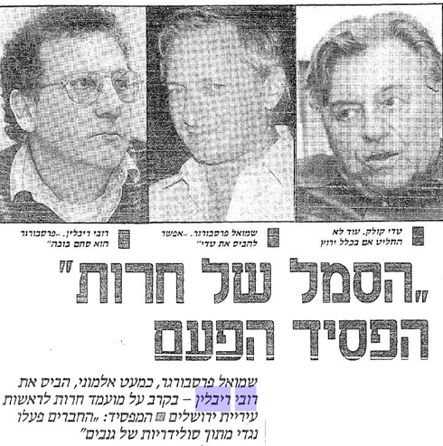 Rivlin loses Jerusalem race (Photo: Yedioth Ahronoth Archive)