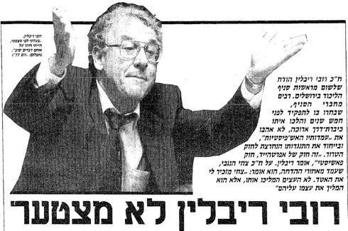 Rivlin 'not sorry' after being pushed out of Likud list (Photo: Yedioth Ahronoth Archive)