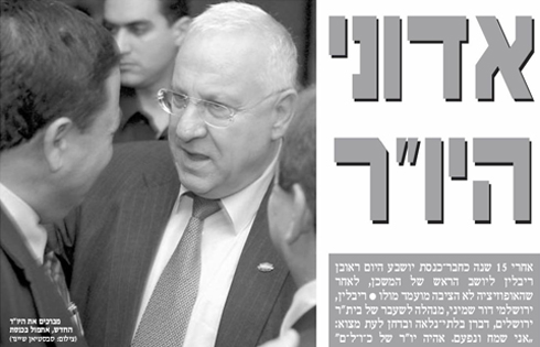 Rivlin wins vote for Knesset Speaker (Photo: Yedioth Ahronoth Archive)