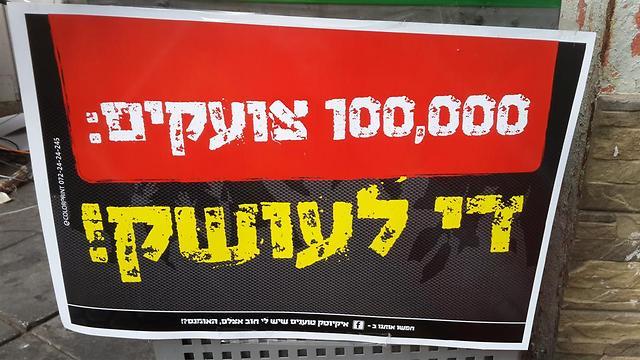 שלטי המחאה בהפגנה נגד איקיוטק ()