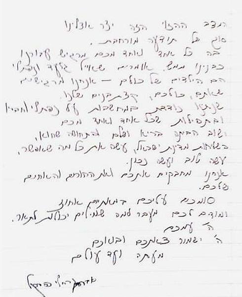 """רחל פרנקל, אמו של נפתלי, במכתב תודה לחיילי צה""""ל ()"""