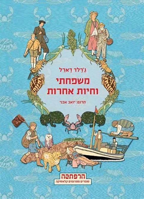 הספר בתרגומו של יואב אבני. ההומור נשמר בתרגום העברי (מתוך הספר)