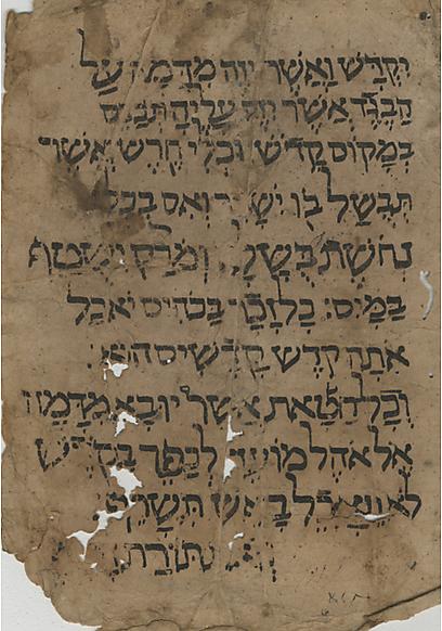 Genizah 'provides a peek into a complete halachic world' (photo courtesy of the University of Haifa's Younes and Soraya Nazarian Library)