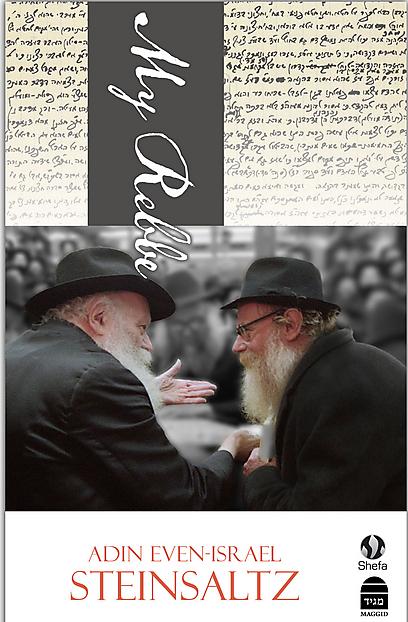 עטיפת הספר (צילום: Jewish Educational Media, מגיד) (צילום: Jewish Educational Media, מגיד)
