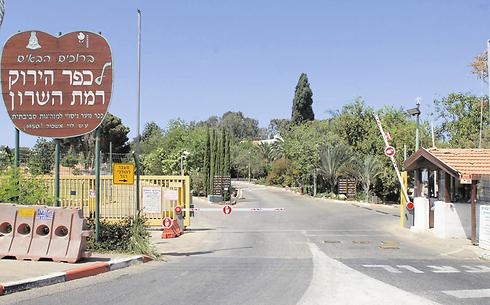 מתחילים ב-7:45. הכפר הירוק (צילום: יוגב עמרני) (צילום: יוגב עמרני)