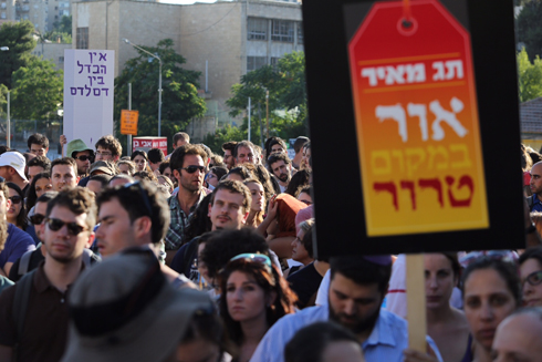 Jerusalem protest against calls for revenge (Photo: Gil Yohanan) (Photo: Gil Yohanan)