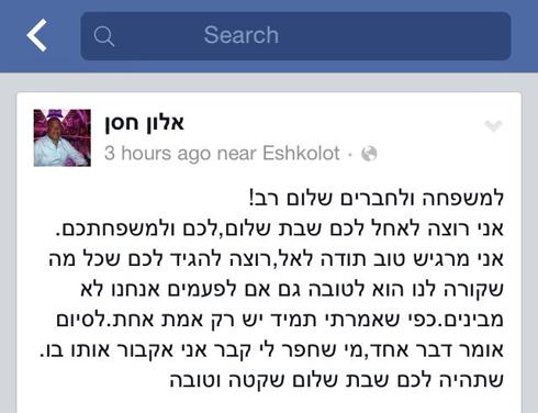 הפוסט שפרסם אלון חסן ()