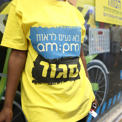 'It's not nice to see am:pm closed' (Photo: Yaron Brener)
