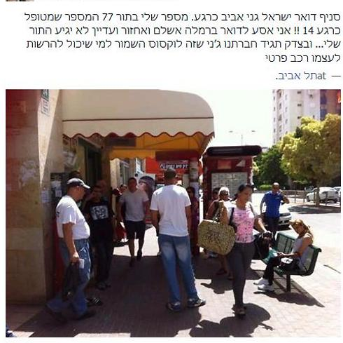 """תמונות שהעלתה אורית, תושבת השכונה (מתוך עמוד הפייסבוק: """"גני אביב שלי"""") (מתוך עמוד הפייסבוק:"""