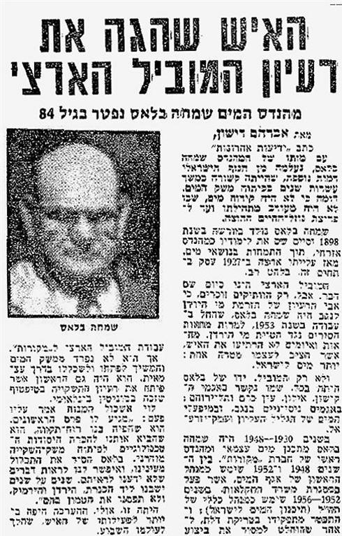 """הידיעה על מותו של שמחה בלאס, יולי 1982 (צילום: ארכיון """"ידיעות אחרונות"""") (צילום: ארכיון"""