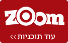 עוד תוכניות בערוץ ZOOM