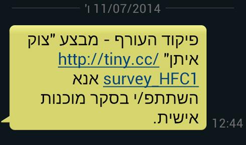 ההודעה שנשלחה לאזרחים ()
