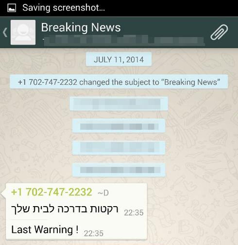 המסרים שנשלחו בווטסאפ ()