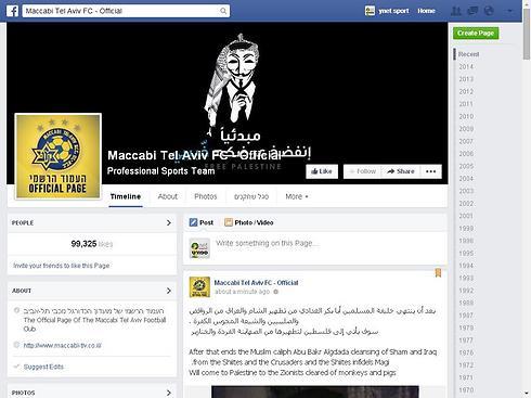 עמוד הפייסבוק הפרוץ (צילום מסך) (צילום מסך)